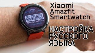 xiaomi Smartwatch (Amazfit) - Настройка языка