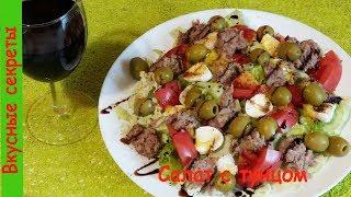Салат с тунцом - очень просто, вкусно и полезно) Может послужить в качестве ужина)