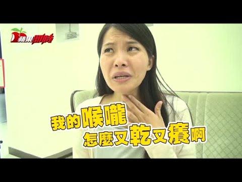 秋天喉嚨乾癢咳不停都是因為台灣蘋果日報