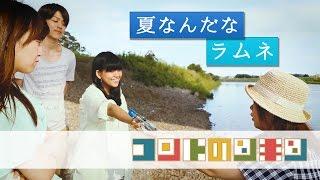 夏なんだな 【コントのシキシ#40】(ラムネ編4)