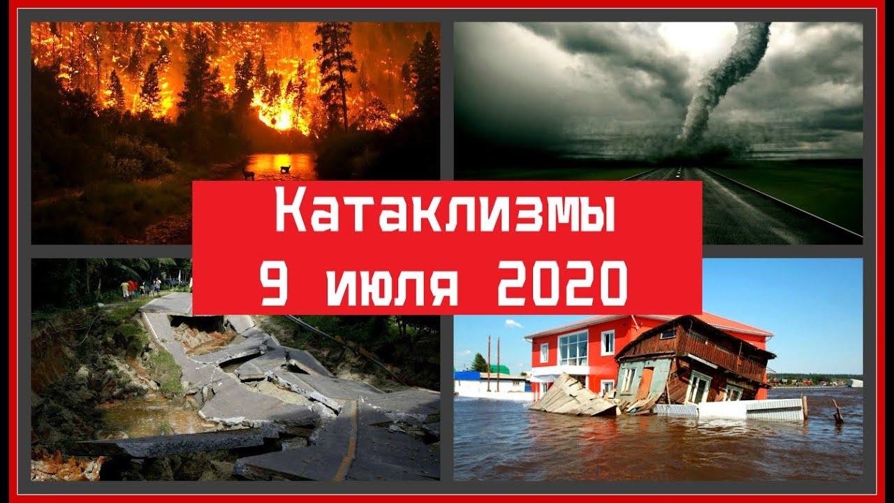 Все Катаклизмы за день 9 июля 2020 в мире | cataclysms of the day | Дрожь Земли