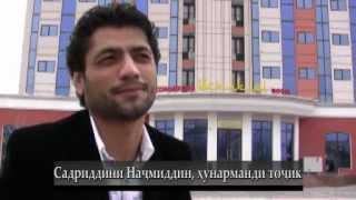 Садриддини Наҷмиддин: Аз футбол то ҳунар.صدر الدین نجم الدین