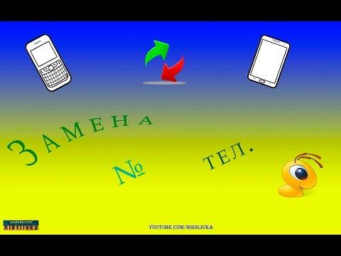Как заменить номер мобильного телефона в Вебмани (Webmoney)