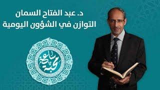 د. عبدالفتاح السمان - التوازن - ساعة محبة