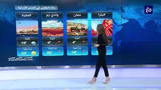 النشرة الجوية الأردنية من رؤيا 28-10-2018