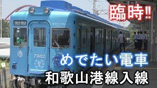 [臨時列車] 青のめでたい電車 和歌山港線で運転!