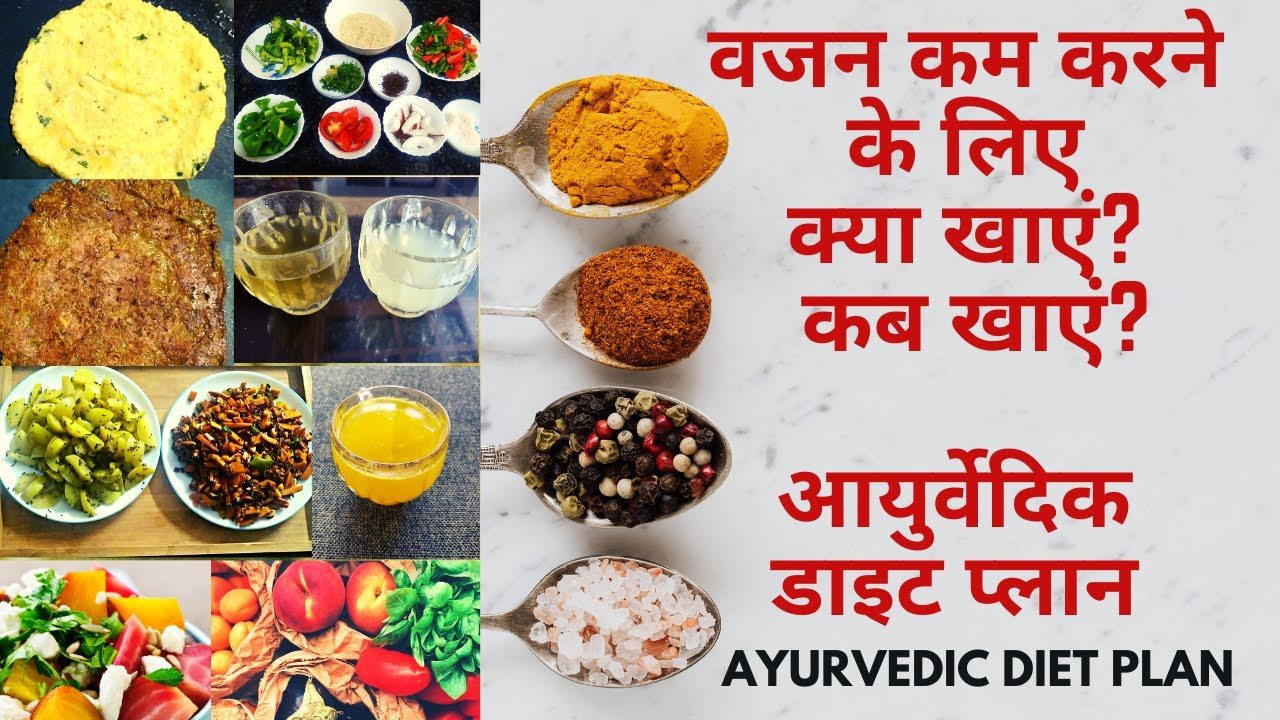 AYURVEDIC WEIGHT LOSS DIET PLAN, AYURVEDIC WEIGHT LOSS DIET CHART| 100% EFFECTIVE DIET| VEDIC NATURE