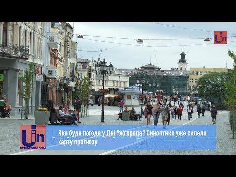 Яка буде погода у Дні Ужгорода? Синоптики уже склали карту прогнозу