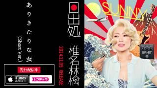 椎名林檎 - 『ありきたりな女』(楽曲視聴)