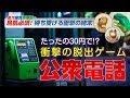 【脱出ゲーム】金欠過ぎて30円で公衆電話から脱出!?【金欠極貧倶楽部】