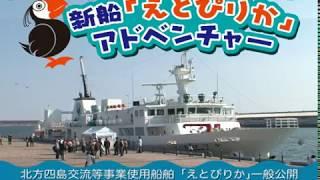 新船「えとぴりか」アドベンチャー(イメージ画像)