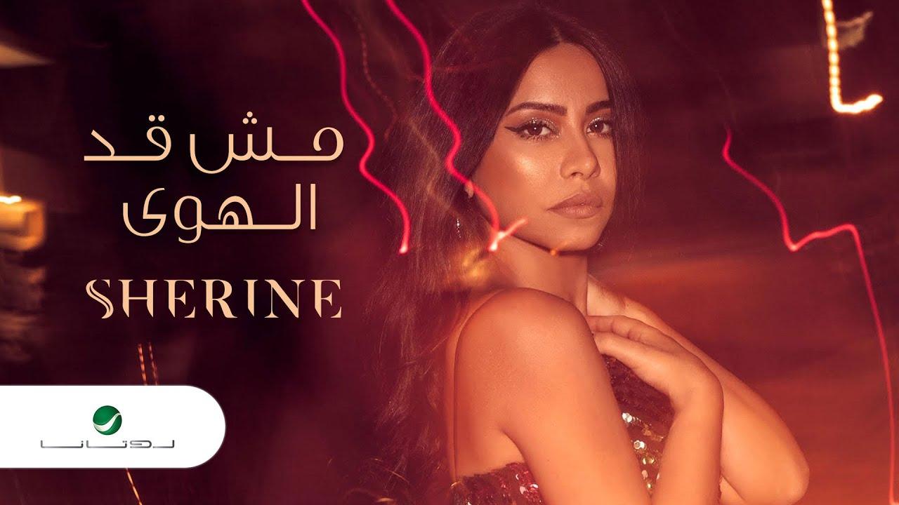 Sherine Abdul Wahab … Mesh Ad El Hawa - Lyrics 2020   شيرين عبد الوهاب … مش قد الهوى - بالكلمات