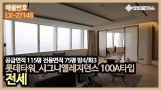 롯데타워 시그니엘 레지던스 귀한 115평 전세 50억5천  추천 전세!!
