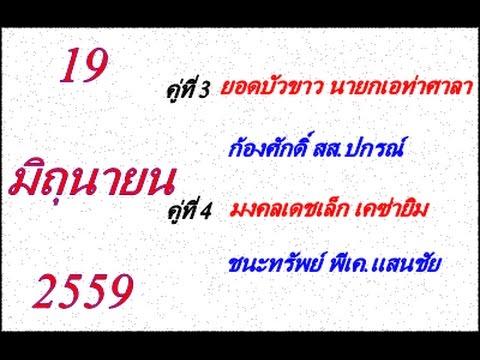 วิจารณ์มวยไทย 7 สี อาทิตย์ที่ 19 มิถุนายน 2559 (คู่ที่ 3,4)