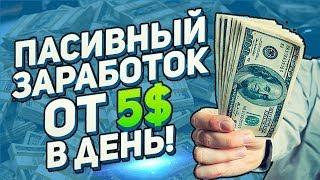 ЛУЧШИЙ Заработок В интернете , Как заработать деньги в интернете 1000 ЛЕГКО!