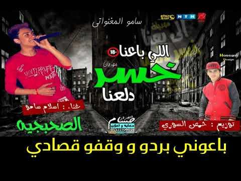 تحميل Mp4 Mp3 مهرجان اللي باعنا خسر دلعنا غناء اس
