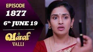 VALLI Serial   Episode 1877   6th June 2019   Vidhya   RajKumar   Ajai Kapoor   Saregama TVShows