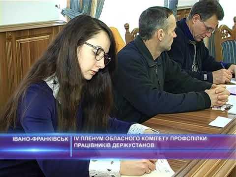 IV пленум обласного комітету профспілки працівників держустанов