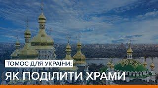 Томос для України: як поділити храми   Ваша Свобода