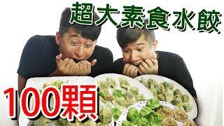 挑戰100顆素食水餃│吃水餃竟然配這醬料....?(…