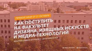 Прямой эфир с деканом факультета дизайна, изящных искусств и медиа-технологий Васькиной А.В.
