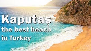 Лучший в Турции пляж - Капуташ