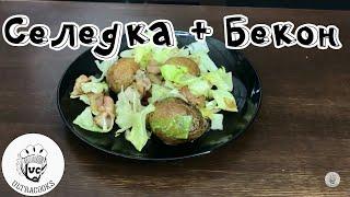Горячий салат. Бекон + Селедка + Картошка