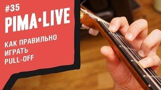 Как правильно играть Pull-Off на гитаре | Уроки гитары