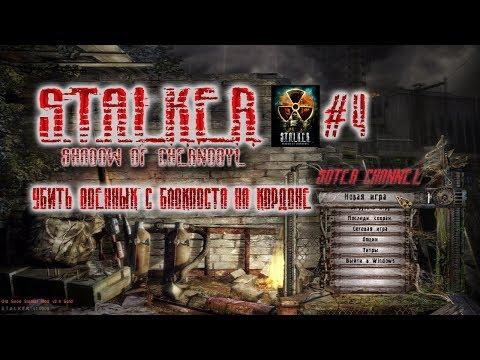 СТАЛКЕР Тень Чернобыля-OGSM-4 Убить военных с блокпоста на Кордоне (STALKER Shadow Of Chernobyl)