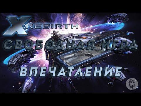 X Rebirth - Аргонский наемник