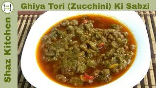 Ghiya Tori or Tuari (Zucchini) Ka Salan Recipe(In Urdu) By Shaz Kitchen