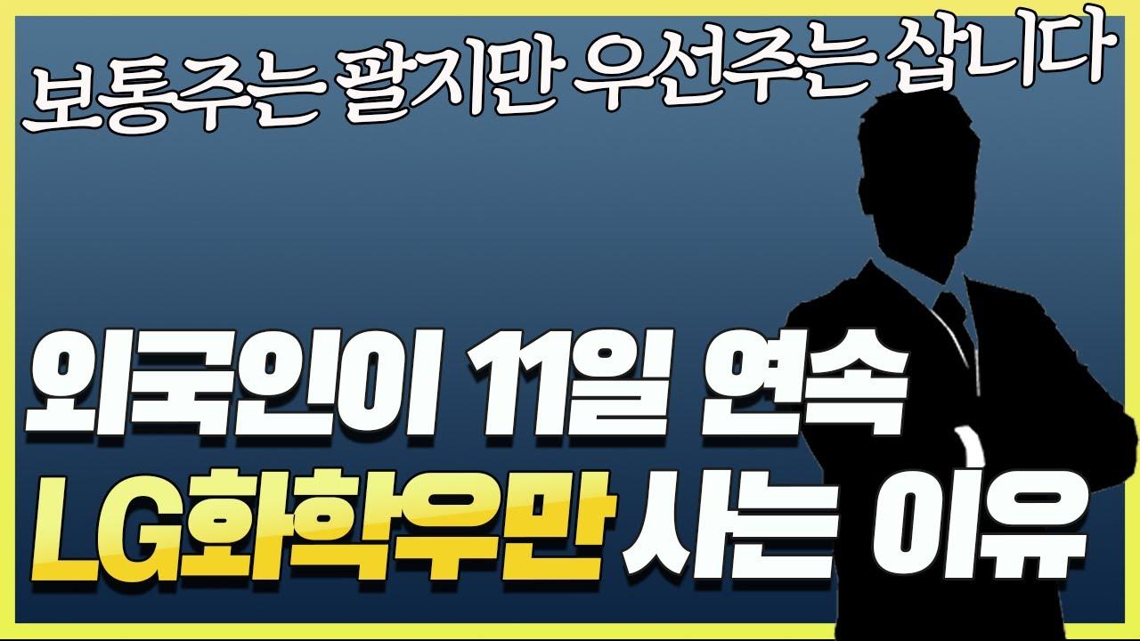 외국인이 11일 연속 LG화학 우선주만 매집하는 이유 (feat 삼성전자우)