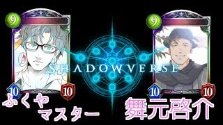 【Shadowverse】ふくやマスターに真のシャドバを叩き込む【にじさんじ】