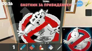 Pixel_Painter (Битва_Художников) #1 [Охотники за привидениями]