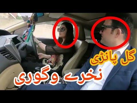 Gul Panra New Interview