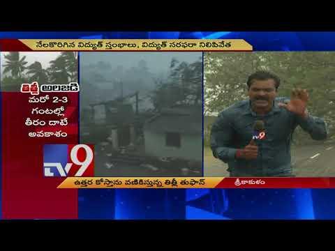 Cyclone Titli crossed shore at Vajrapukotturu in Srikakulam