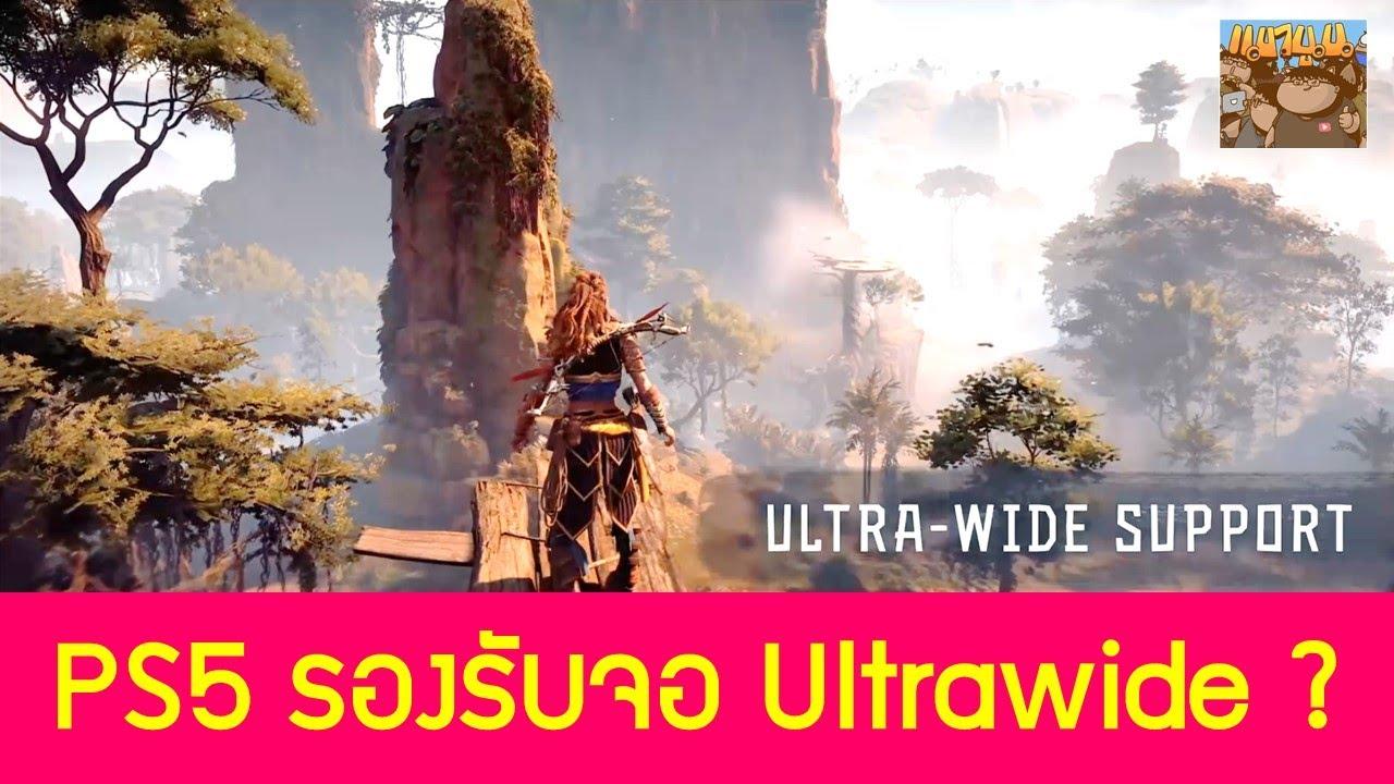 PlayStation 5 อาจจะรองรับจอ Ultrawide : ข่าวลือเกม