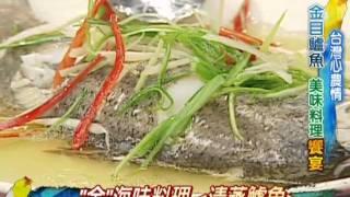 20110711台灣心農情-金目鱸魚 美味料理饗宴