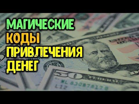 Магические коды для привлечения денег и благополучия, быстро и эффективно срабатывают / Эзотерика