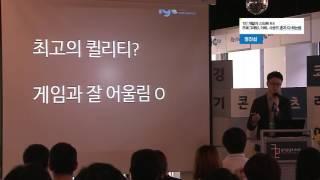 [IGC2016] 정진섭 메구스타 게임즈 대표 - 1인 개발자 스타트Kit : 프로그래밍,아트,사운드 혼자 다 하는법