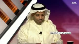 مرايا: السعودية التي تعبر الأزمات دوما