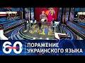 Украинский язык вызывает раздражение. 60 минут по горячим следам (вечерний выпуск) от 20.07.21