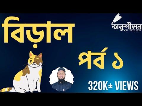 বিড়াল-১  Biral-1  বঙ্কিমচন্দ্র চট্টোপাধ্যায়  Bankim Chandra Chattopadhyay thumbnail