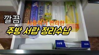 정리수납/주방서랍/주방살림/행주개기/심플라이프
