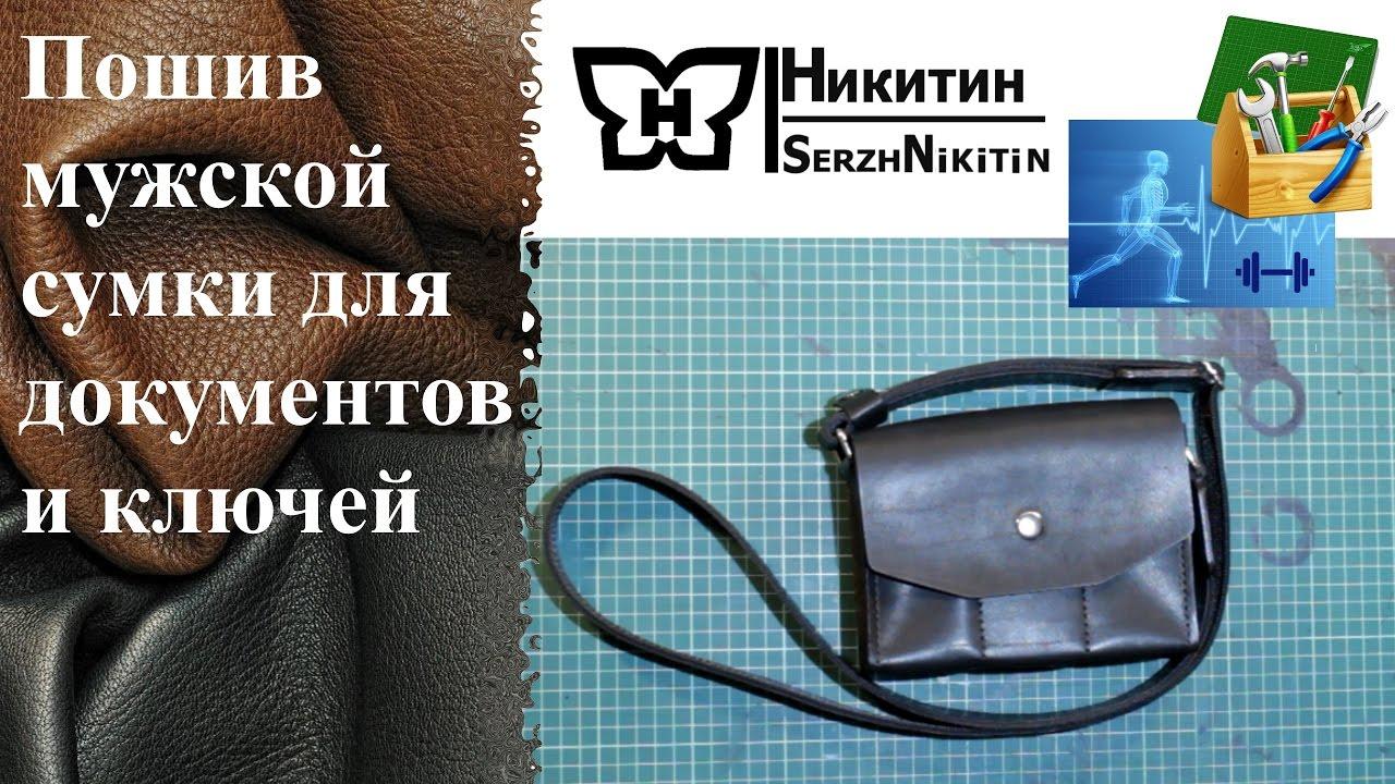 d1ca5130b84f Сумка мужская для документов и ключей из кожи своими руками - YouTube