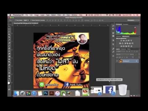 Photoshop ง่ายๆการสร้างภาพแบรนดิ้งคำคม รูปภาพ ข้อความกระพริบ BTC16AUG2015 by FURKY Unlocktorich.com