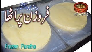 Frozen Paratha for Ramazan آسان پراٹھا گھر پر بنائیں Easy Homemade Frozen Paratha (Punjabi Kitchen)