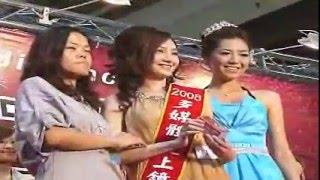 第三十五屆國際比基尼小姐台灣區選拔賽2008國際比基尼讓世界看見妳! 即...