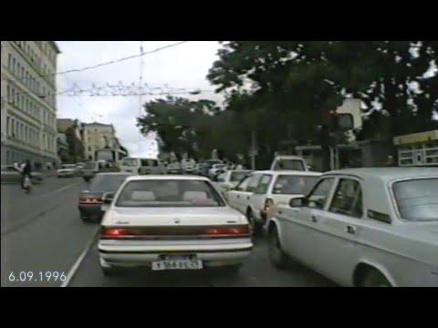 Владивосток 1996 год. Старые VHS архивы.