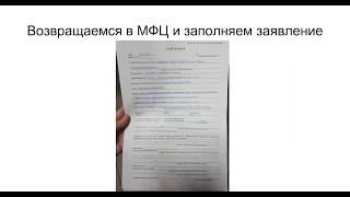 Как поменять водительские права в МФЦ Мои документы. Образец заявления.
